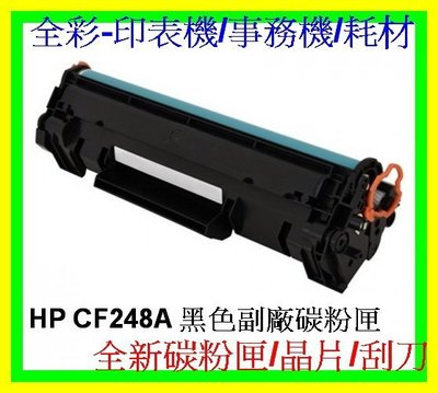 全彩-2支免運 HP CF248A 環保碳粉匣 M15W/M28W 全新匣/非回收填充匣