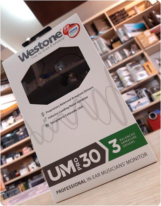♪♪學友樂器音響♪♪ Westone UM PRO 30 耳道式 監聽耳機 入耳式 三單體 可換線 公司貨