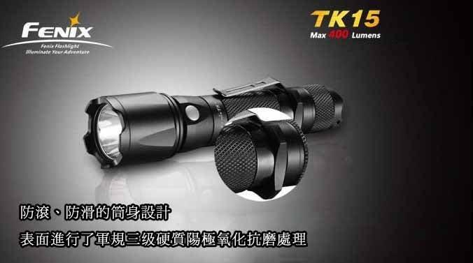 【保證真品】 Fenix - TK15 S2 LED強光遠射手電筒遠射型.400流明.5檔調光 防水 防摔 防刮 耐磨