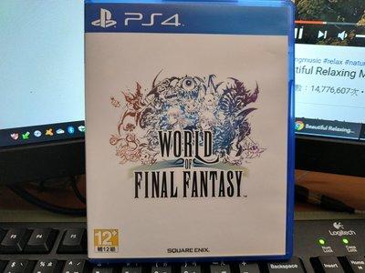 Final Fantasy 世界 / World of Final Fantasy