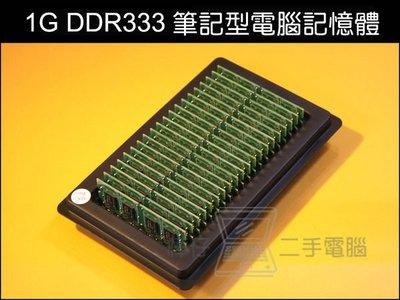 【樺仔二手電腦】1G DDR333 筆記型電腦記憶體 1GB SODIMM Ram 相容 DDR400 DDR333  PC2700 超商