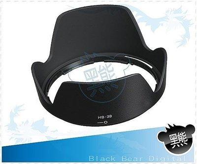 黑熊館 Nikon 專用 HB-39 可反扣遮光罩 適AF-S DX Nikkor 16-85mm F3.5-5.6G ED VR HB39 鏡頭蓮花罩 台中市