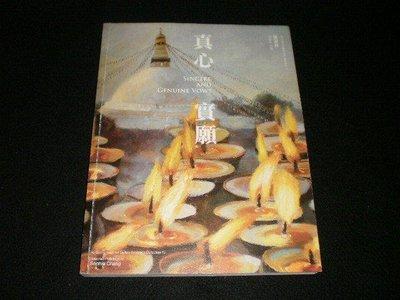+【張淑芬油畫作品選】2011年  親簽