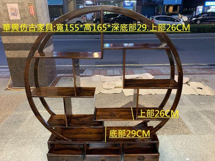 華興仿古家具(中和)超大型圓藝品架.多寶格.藝品架.多格架.雞翅木(有四種尺寸)寬155*深29高165CM
