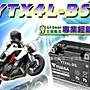 ☼ 台中苙翔電池 ►湯淺YUASA機車電池 YTX4...