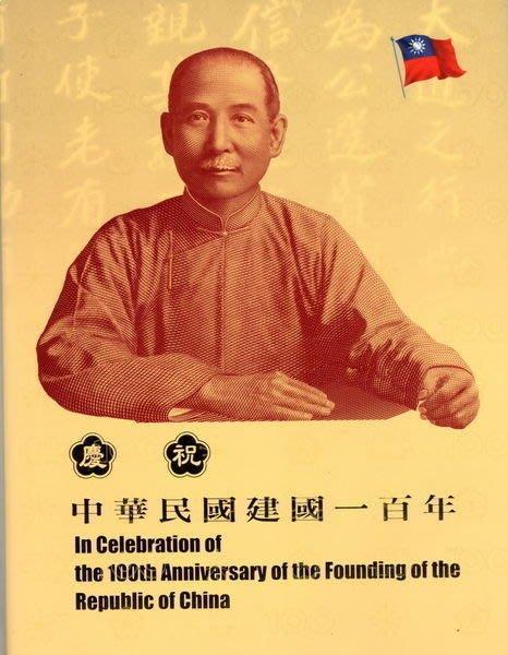 (可合併運費)台灣銀行 ~建國百年紀念鈔~ 三連鈔 ~三開典藏版 ~(第二版)