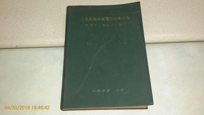 珍藏~《日本船舶無線電信局局名錄 -- 世界海上無線通信資料 》1968年 船舶通信協會 軟精裝 泛黃有斑