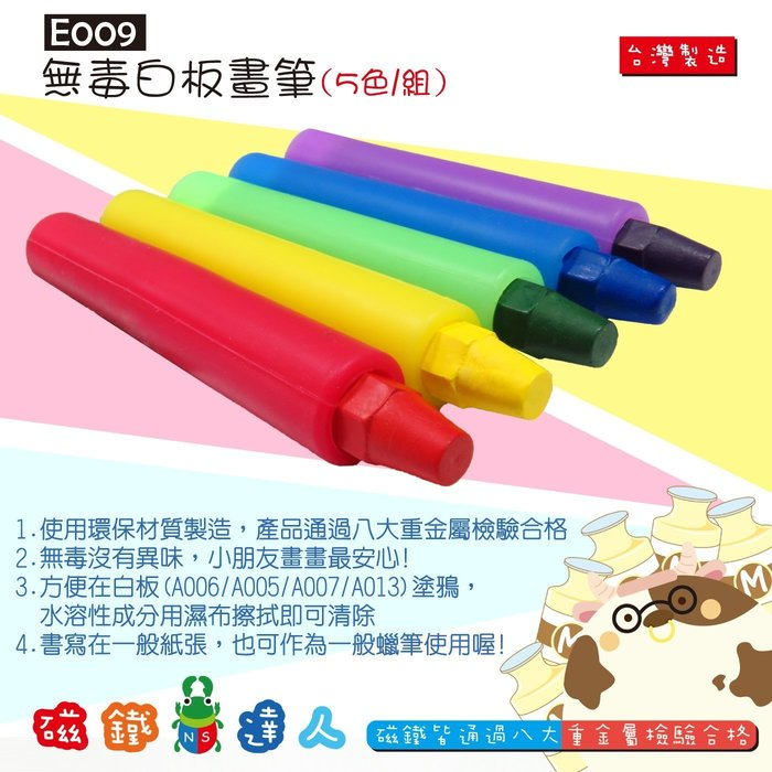 【磁鐵達人】E009無毒白板畫筆 (5色/組)