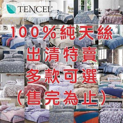 [[[特價]]]100%純天絲四件式床包鋪棉兩用被套組~ 加大【GiGi居家寢飾生活館】~免運~