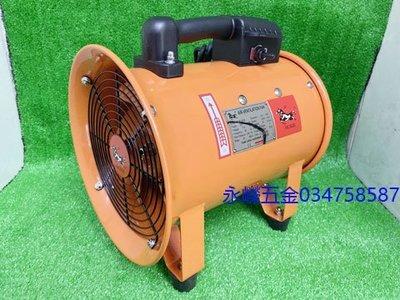 (含稅價)緯軒(底價2650不含稅)EZR-200-A 旋風型 8吋 伸縮 軟管抽 送風機 200W 單售主機 排出廢氣