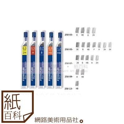 【紙百科】STAEDTLER 施德樓 - 超韌自動筆芯0.3/0.5/0.7/0.9/1.3mm,多種規格
