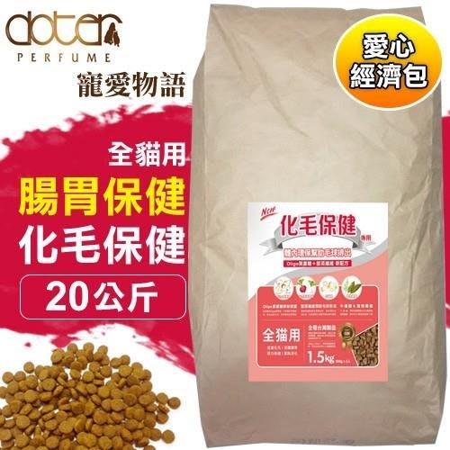 COCO【經濟包貓糧】寵愛物語DOTER全貓種-化毛保健配方20kg繁殖包(牛皮紙袋裝)