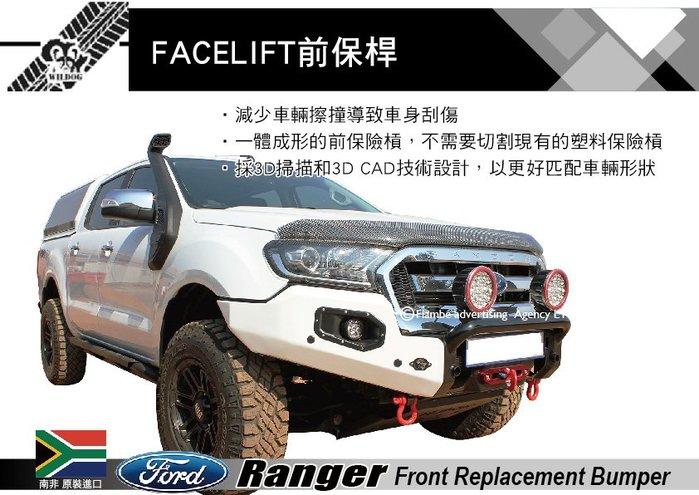 ||MyRack|| WILDOG Ford Ranger T8 FACELIFT前保桿 防撞桿
