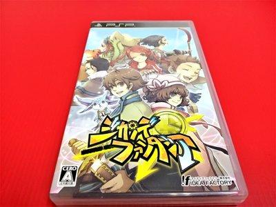 ㊣大和魂電玩㊣ PSP 時光幻想曲{日版}編號:W1---掌上型懷舊遊戲