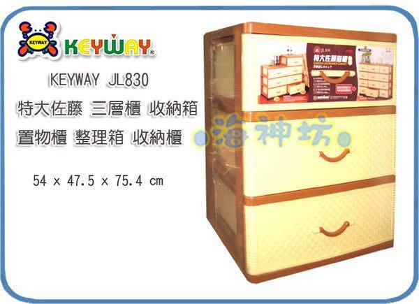 海神坊=台灣製 KEYWAY JL830 特大佐藤三層櫃 收納箱 抽屜整理箱 置物 附輪103.5L 2入2000元免運