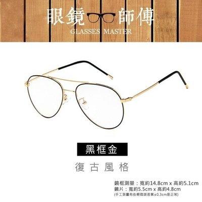 可眼鏡行配度飛行眼鏡【韓版復古飛行造型眼鏡】(附高級眼鏡袋+眼鏡布) 復古眼鏡框《眼鏡師傅》廣告 G066 6612