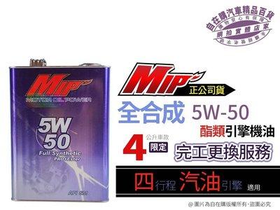 mip 5w 50 酯類 機油 全合程 機油 機油完工 汽車保養 汽車維修 更換機油 機油更換 機油套餐 自在購