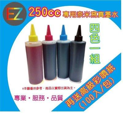 【含稅】CANON 250cc黑+100cc紅+100cc黃+100cc藍 奈米寫真 填充墨水 連續供墨專用 MP287