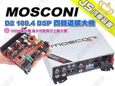 勁聲汽車音響 MOSCONI D2 100.4 DSP 四聲道擴大機 100W 擴大機 義大利經典手工擴大機