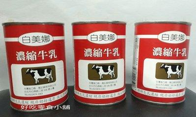 好吃零食小舖~德國原裝進口 濃縮牛乳/奶水(生乳99%) 410g 一罐 $ 53~成份簡單,含維他命A和D 安佳保久乳