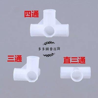 (13mm)立體三通/四通/三通管/DIY/接頭/美工材料/簡易衣櫥~鞋櫃~園藝支架/塑膠管~錏管~鐵管~不鏽鋼管適用