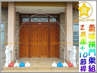 舞星【結婚慶典運動會場氣球佈置】P37#10節活動拱門底座套-2個注水10kg底座+10節拱門桿子-白色-單組1080元