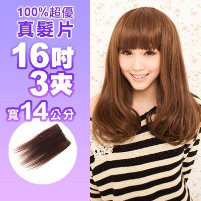 ☆雙兒網☆100%真髮可染可燙【AR03】100%真髮接髮片「16吋3夾」下標區