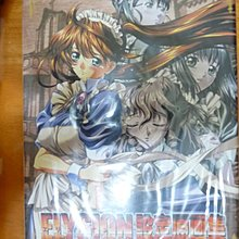 日文遊戲設定原畫集 PC遊戲「ELYSION」