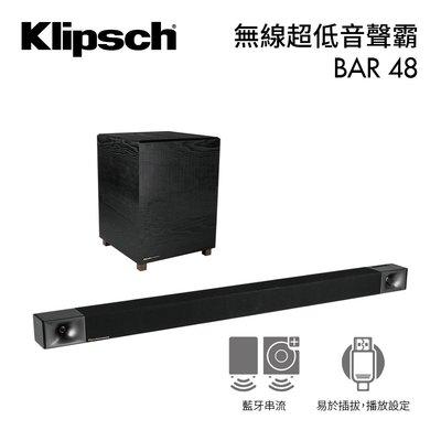 『私訊優惠+分期0利率』Klipsch 古力奇 BAR-48  無線超低音 聲霸