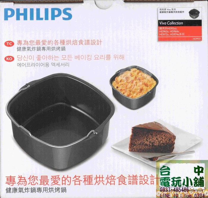 台中電玩小舖~飛利浦 PHILIPS 健康氣炸鍋專用烘烤鍋 烘烤籃 HD9925 ~750