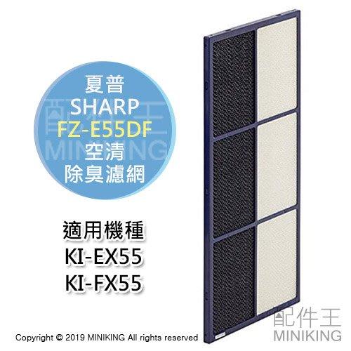 日本代購 SHARP 夏普 FZ-E55DF 空清 除臭濾網 脫臭濾網 適用 KI-EX55 KI-FX55