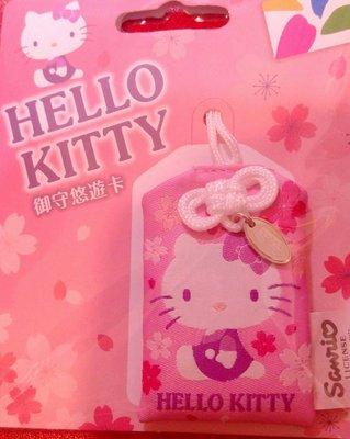 Hello Kitty 粉紅御守造型悠遊卡(全新未拆封)