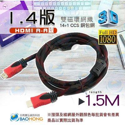含發票】HDMI影音訊號線標準公對公1...