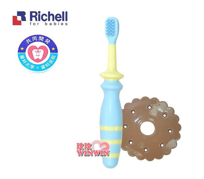 *玟玟*Richell 日本利其爾TLI輔助型乳牙刷8M適用,護喉環防止深入喉嚨(乳齒訓練牙刷)420109