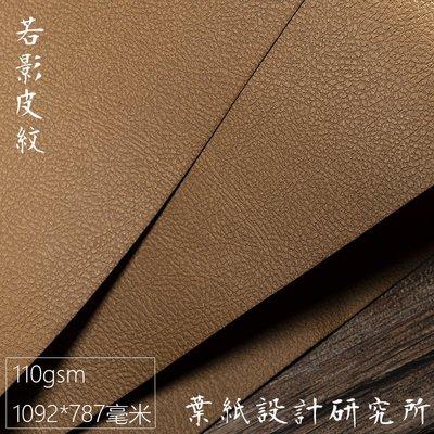 淘淘樂-若影皮紋 特種藝術紙 包裝設計紙 熱壓變色
