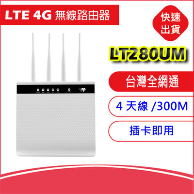 【全頻】4G SIM卡 LTE WIFI分享器 無線行動網卡路由器LT280UM 另售華為b310 b311 E8372