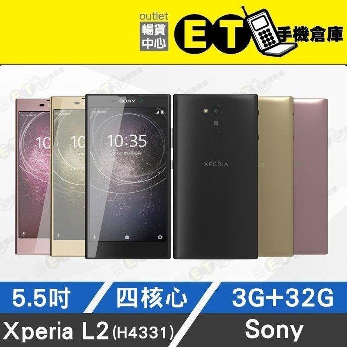 ☆ET手機倉庫5館☆近全新!Sony Xperia L2 (H4331) 32G〈5.5吋,120度超廣角,指紋辨識〉