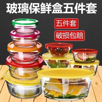 ZIHOPE 圓形玻璃微波爐保鮮盒飯盒套裝玻璃碗帶蓋冰箱收納保鮮碗家用盒ZI812
