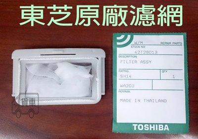 【原廠】 東芝洗衣機過濾網 AW-B7091E AW-B706S AW-B708B AW-G9575B AW-G9585 高雄市