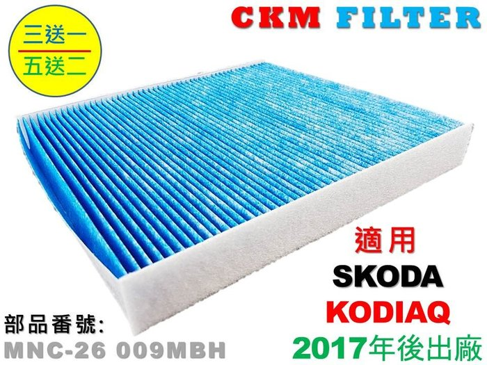 【CKM】SKODA KODIAQ 棕熊 17年後出廠 原廠 正廠 型 濾除 PM2.5 空氣濾網 冷氣濾網 粉塵 空調