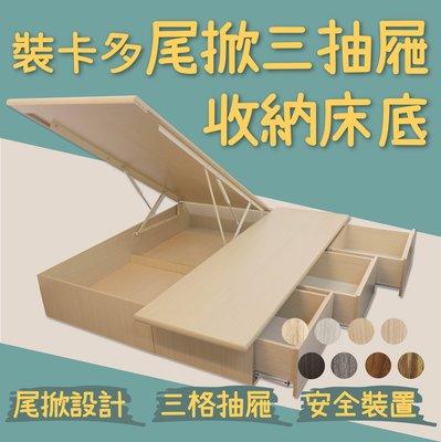 【欣和床店】6尺雙人加大掀床+3抽屜六分板多功能收納床底~訂做款