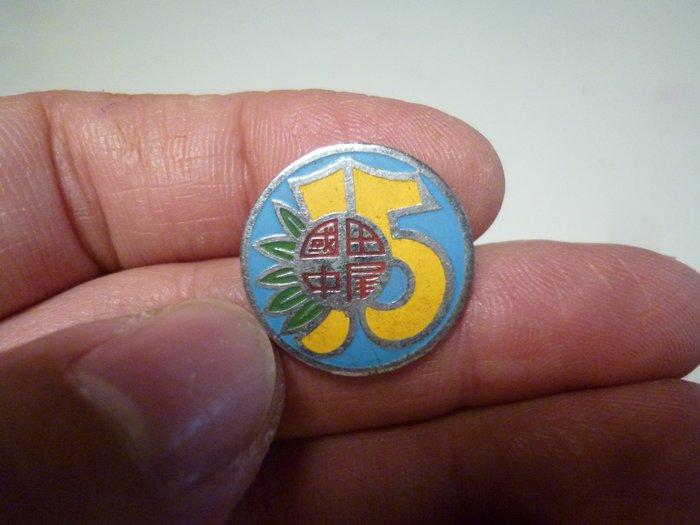 190416~田尾國中~適用(罕見~本項目一律免運費~貴金屬)紀念章