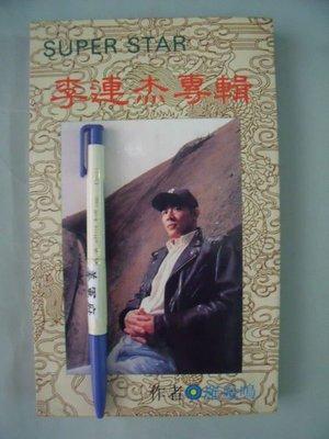 【姜軍府】《李連杰專輯》1993年 羅鳳鳴著 添翼文化出版 香港藝人  劇照