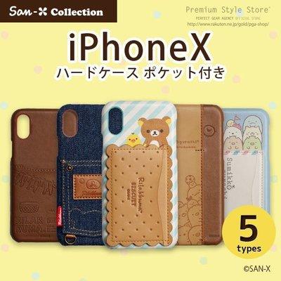 尼德斯Nydus 日本正版 San-X 拉拉熊 懶懶熊 角落生物 手機殼 立體 硬殼 可插卡片 iPhoneX