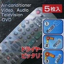 5入裝 遙控器收縮模/加長 遙控器 保護膜 熱縮膜 遙控器保護套【神來也】