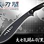 《藏刀閣》大 七 孔 開 山 刀(黑刃)~免運費!