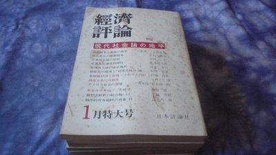 藍色小館7--------昭和56年1月.經濟評論