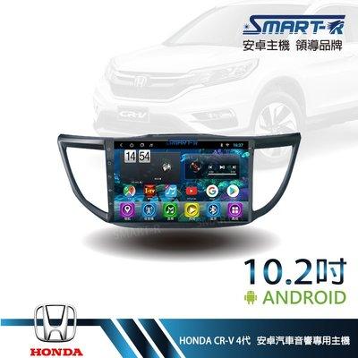 【SMART-R】HONDA CRV 4代  10.2吋安卓 2+32  Android 主車機-第二代入門四核心 T1