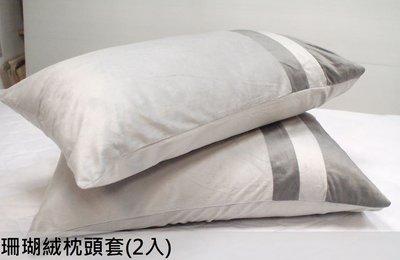 【珊瑚絨】枕頭套二入~二色可選