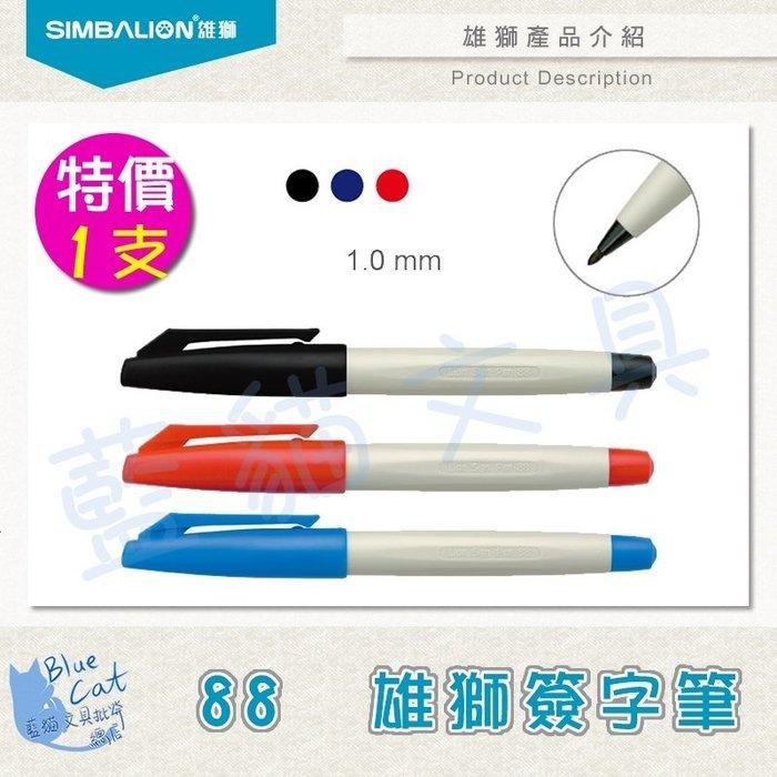 【可超商取貨】閱卷 重點標示 註解【BC21027】〈NO.88〉雄獅簽字筆(1.0mm) /支《雄獅》【藍貓文具】